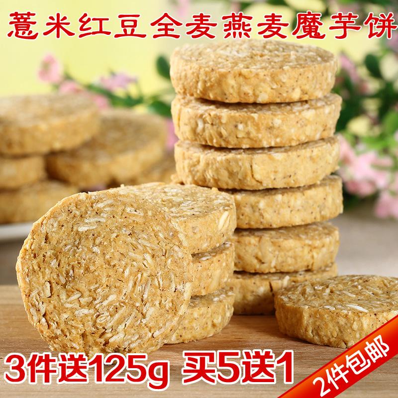 果薯园 薏米红豆全麦燕麦魔芋饼干 手工粗粮代餐饼干健康零食250g
