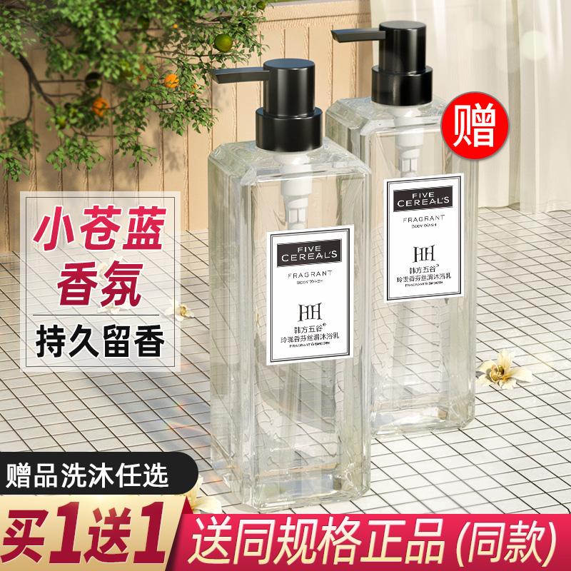 韩方五谷网红香水型洗发水沐浴露女套装沫浴乳持久留香72小时香体