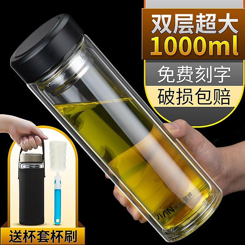 富光双层玻璃杯超大号水杯便携杯子男泡茶大容量车载茶杯壶1000ml