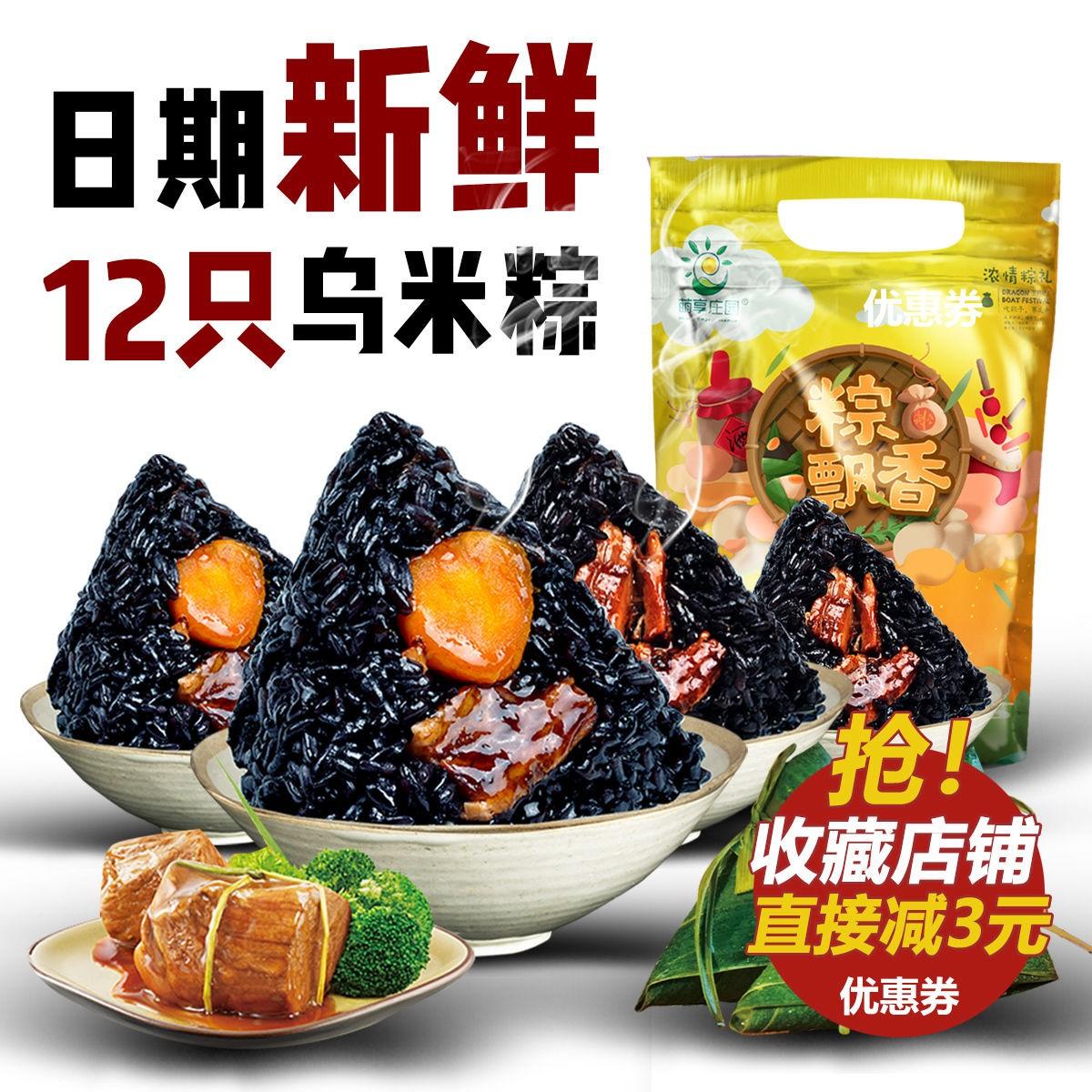 【12只特价2只可选】萌享庄园乌米蛋黄肉粽子蜜枣豆沙粽子礼盒