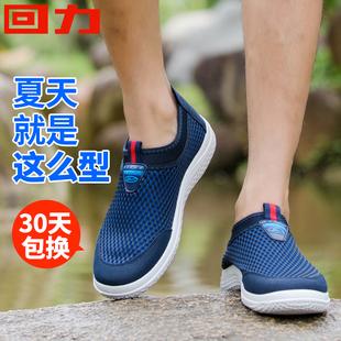 回力男鞋夏季潮鞋男休闲鞋男士透气网面鞋子男网鞋男士大码布鞋男