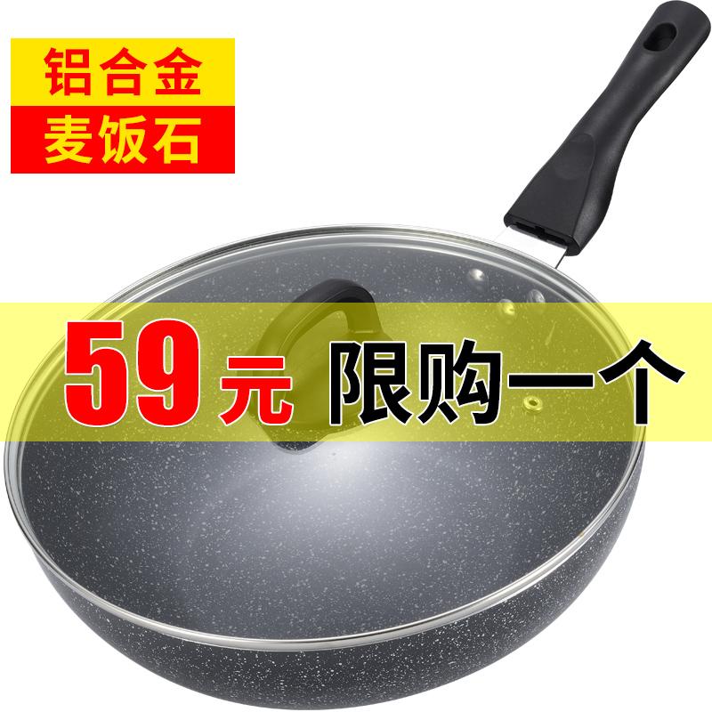 ✅麦饭石铝合金炒锅不粘锅适用电磁炉燃煤气灶炒菜锅大小锅具家用