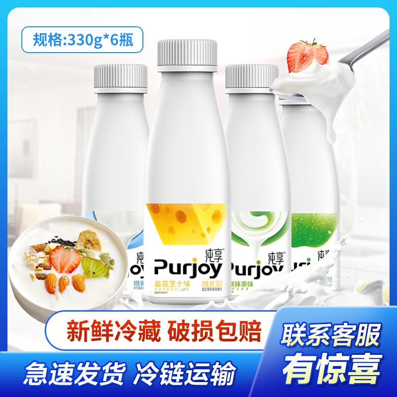 君乐宝纯享酸奶原味益生菌发酵乳儿童营养早餐奶330g*6瓶装整箱