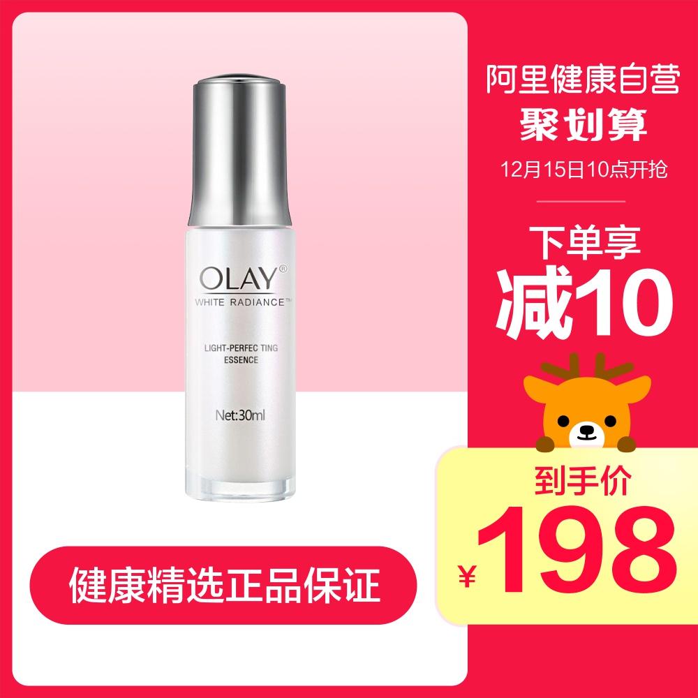 Olay/玉兰油小白瓶烟酰胺面部精华乳液女30ml美白去黄淡斑