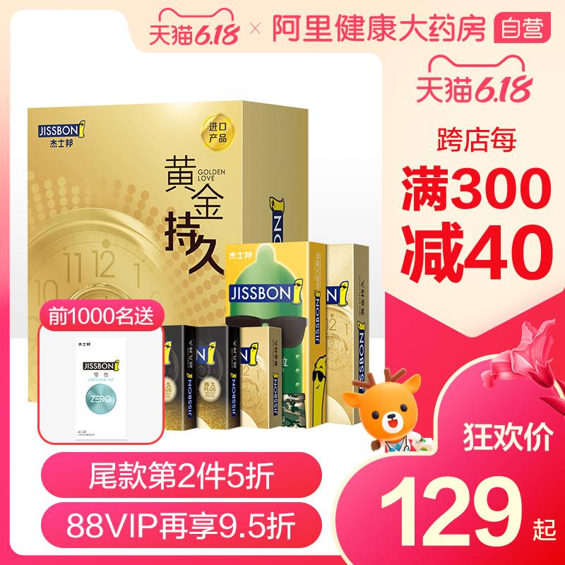 【618预售】杰士邦持久延时避孕套黄金持久装情趣超薄男用安全套