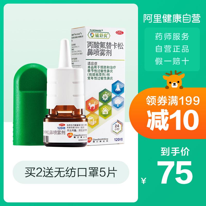 辅舒良鼻炎喷雾剂喷剂丙酸氟替卡松鼻喷雾剂/盒鼻塞鼻痒进口正品优惠券