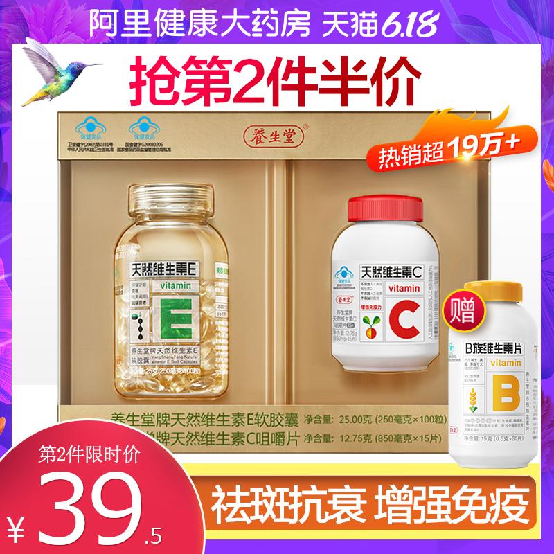送VB 养生堂天然维生素E软胶囊100粒vc15片维生素c正品增强免疫力