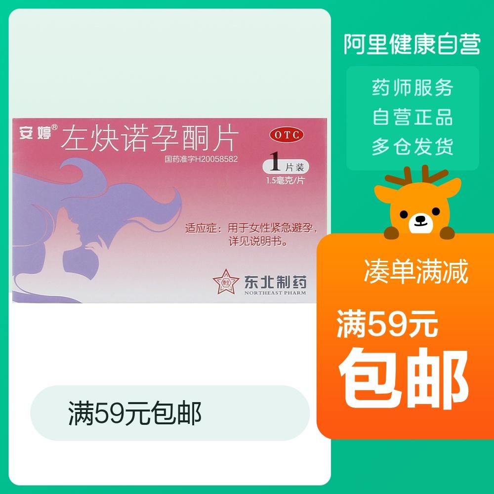 [¥35]安婷左炔诺孕酮片1片避孕药意外怀孕女性紧急避孕事前避孕口服