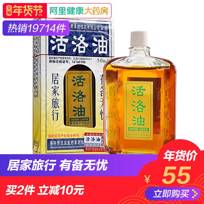 道益创活洛油正品50ml刮痧黄道益医药公司非香港版活络油