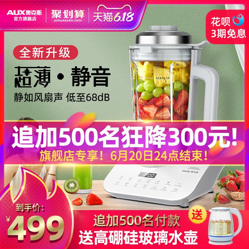 奥克斯静音破壁机家用加热全自动小型豆浆榨汁机多功能料理机新款
