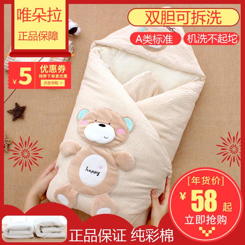 初生婴儿抱被加厚外出可脱胆新生的儿包被子宝宝春秋冬季纯棉两用