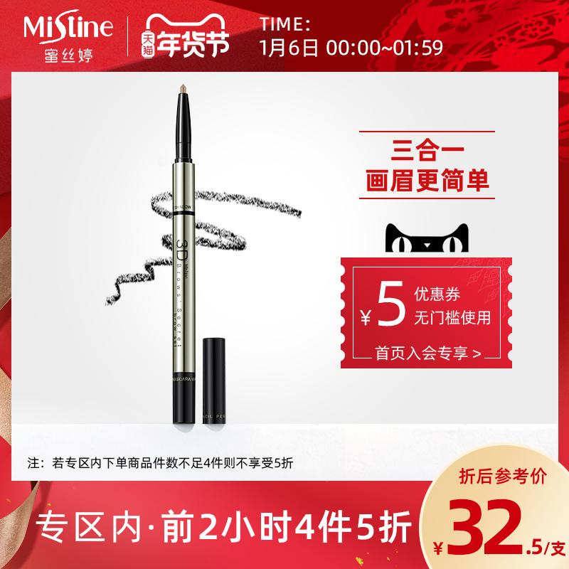 泰国Mistine3D眉笔防水持久自然不脱色眉粉女超极细头初学者正品
