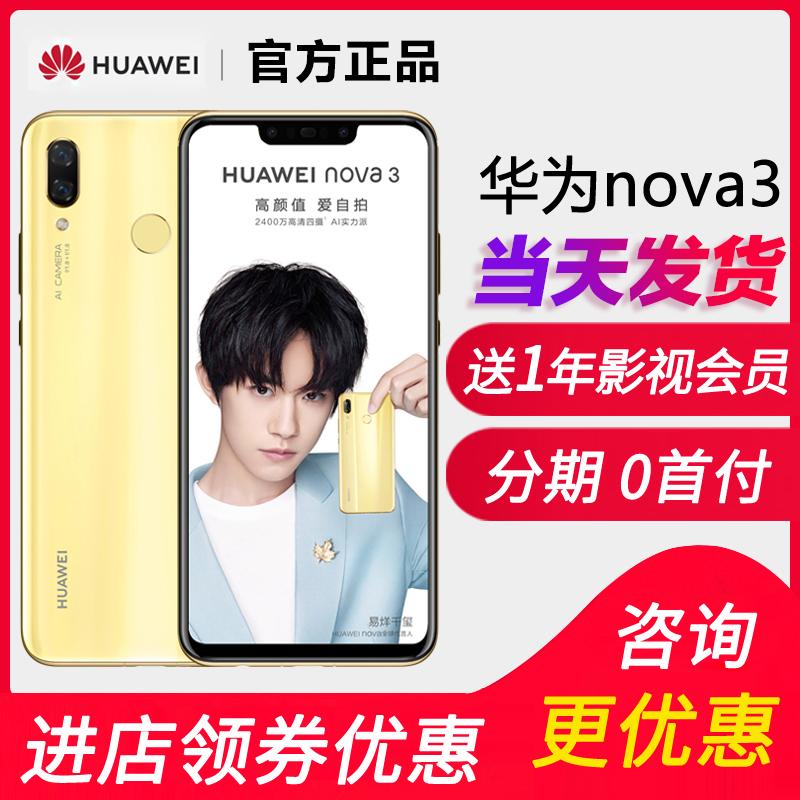 ㊣降720 送电源Huawei/华为 nova3全面屏手机2s正品p20降价mate20
