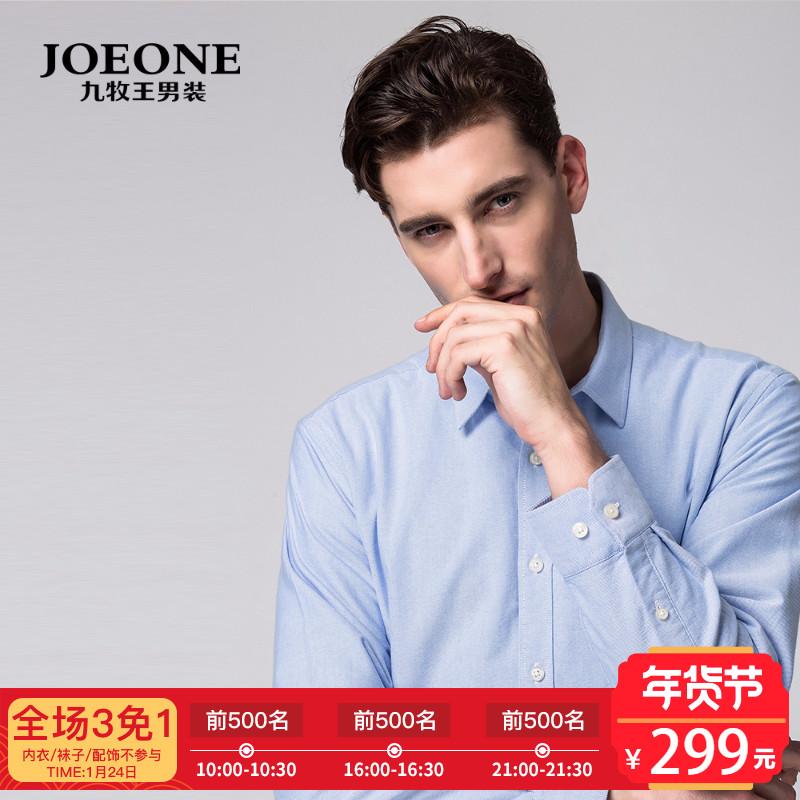 【加绒】九牧王男装 衬衫舒适男士时尚冬季保暖潮流长袖衬衣