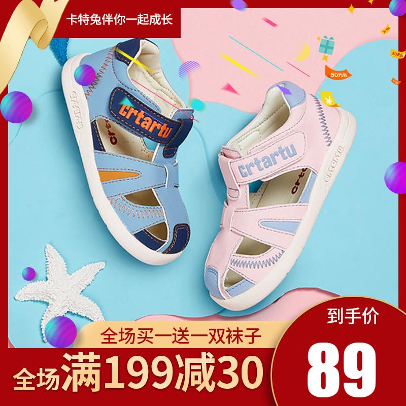 卡特兔凉鞋2020新款 时尚皮凉鞋小孩凉鞋学步 男童夏季幼儿鞋女童