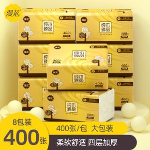 漫花400张大包抽纸整箱家用实惠装卫生纸8包加量装原木餐巾纸抽