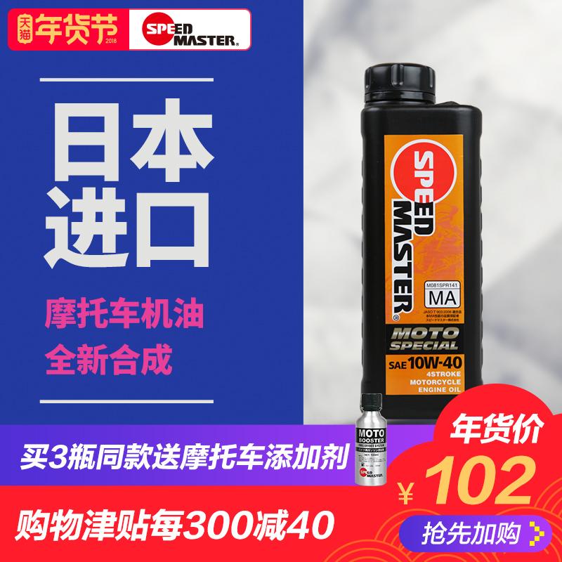 日本速马力10W-40摩托车机油4t四冲程合成润滑油通用型全能机油1L