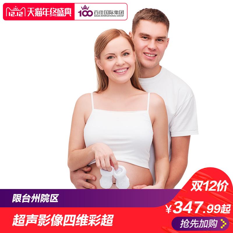 台州/四维彩超胎儿系统4D超声检查b超 台州百佳东方妇产医院