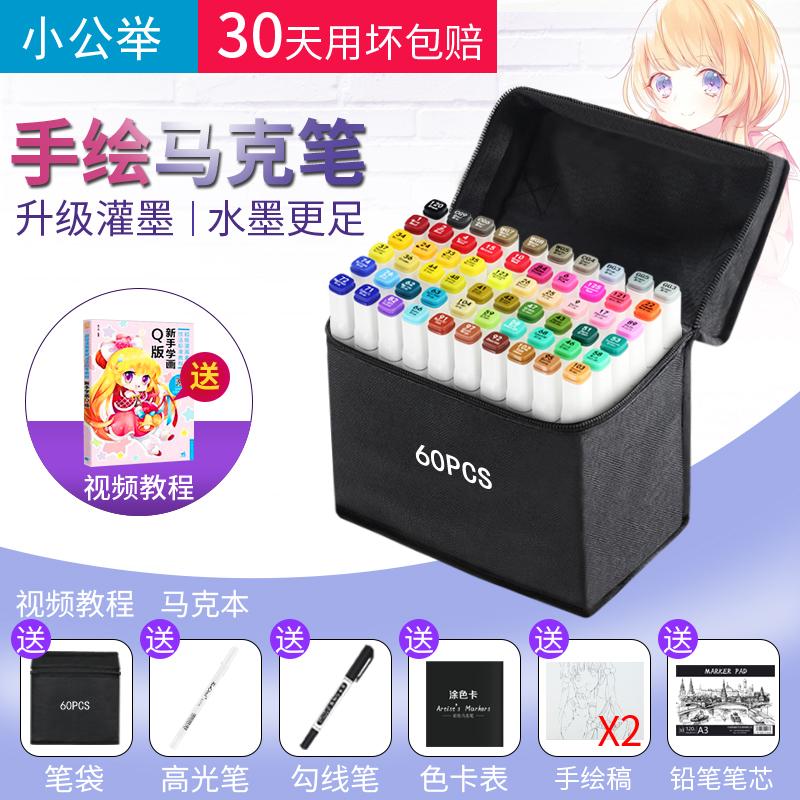 马克笔touch正品36色套装学生用肤色套装48色绘画全套204色彩笔