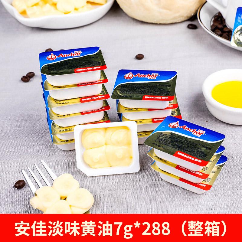 安佳原味黄油粒7g*288整箱牛轧糖雪花酥煎牛排家用动物酥油原料满198元减10元
