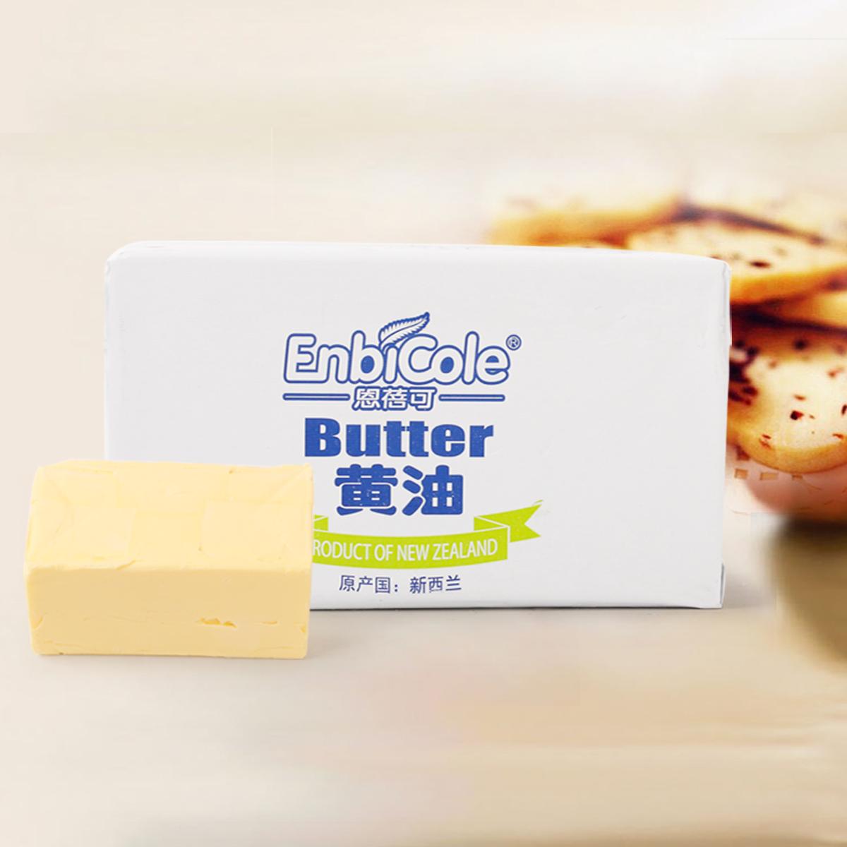 新西兰进口恩蓓可黄油 动物性  曲奇面包蛋糕原料454G 烘焙原料