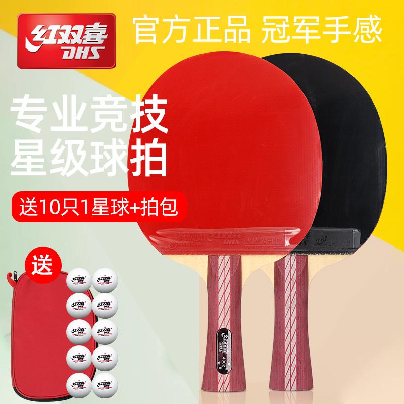 红双喜四星六星乒乓球拍直拍单拍专业级比赛兵乓球拍双横拍2只装