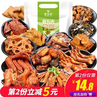 食为先麻辣肉类零食大礼包一箱卤味休闲食品组合批发成人款小吃