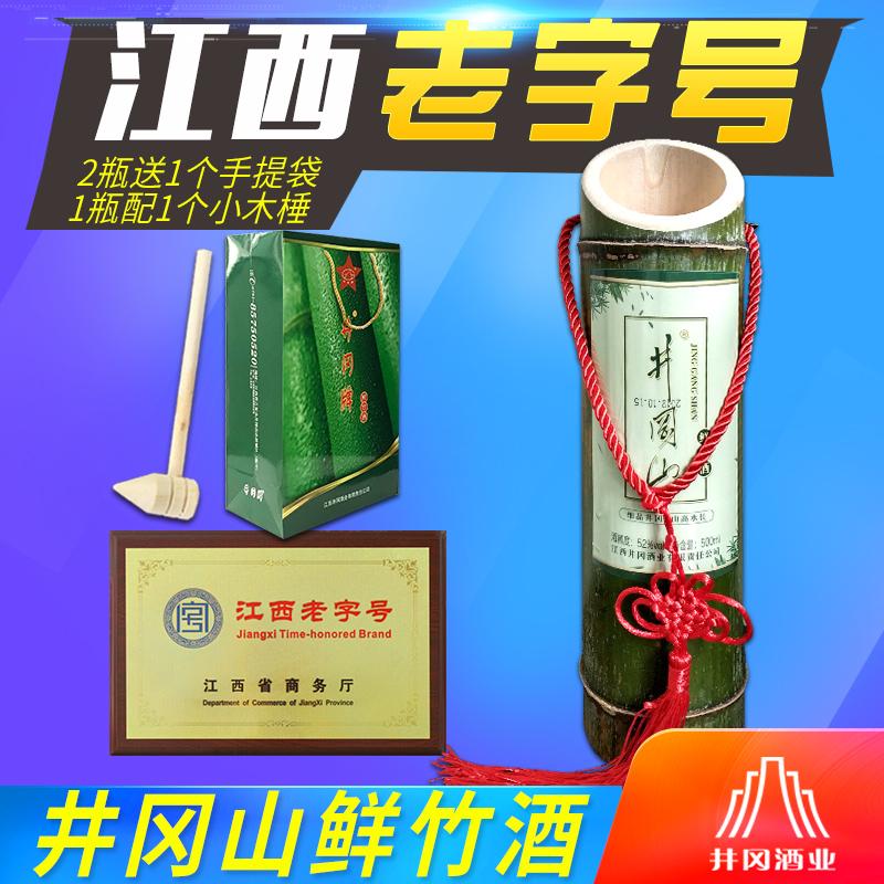 江西井冈山特产竹酒 竹筒酒原生态 青竹52度[天猫商城]