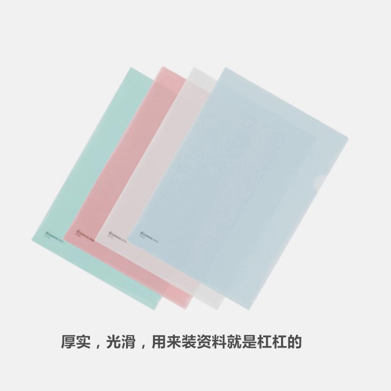 齐心单页文件套A4单片L型文件夹18C厚膜半透明胶套保护塑料套插页套商务讲义夹可定制办公资料袋试卷夹学生用