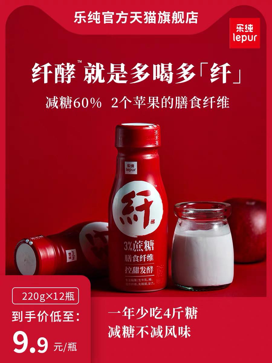乐纯酸奶纤酵控甜零添加减糖60%膳食纤维低温乳制品220g 12瓶