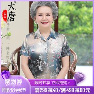 妈妈夏装真丝短袖中老年人衬衫女奶奶桑蚕丝上衣老人衣服杭州丝绸