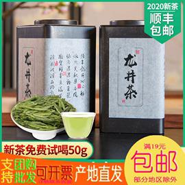 新款 2020年新茶叶正宗特级明前绿茶礼盒装龙井茶(非西湖)1人