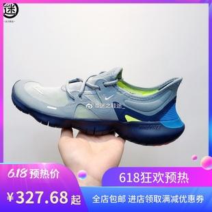 迷之鞋途 Nike Free RN 19年新款男子赤足慢跑训练鞋 AQ1289-400