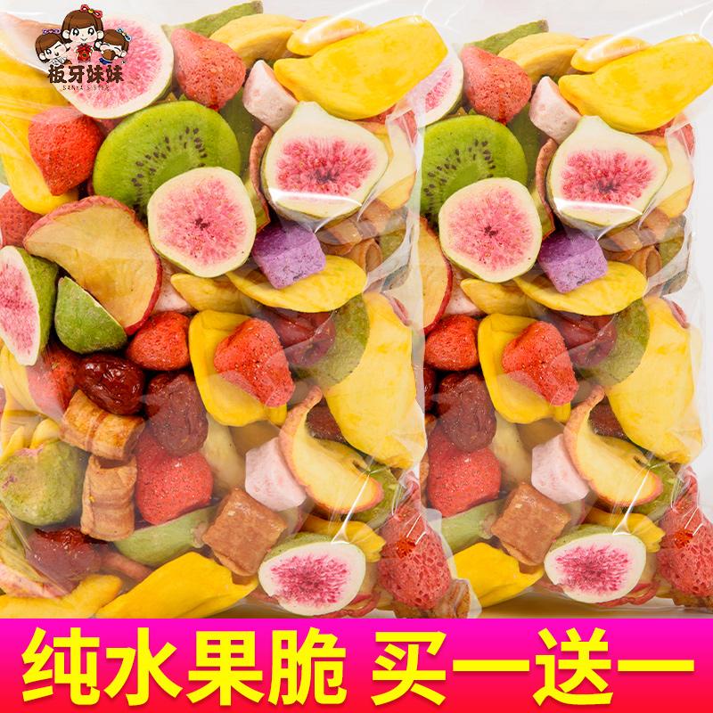 水果干水果脆果蔬脆片水果冻干混合装草莓干脆蔬果干孕妇儿童零食