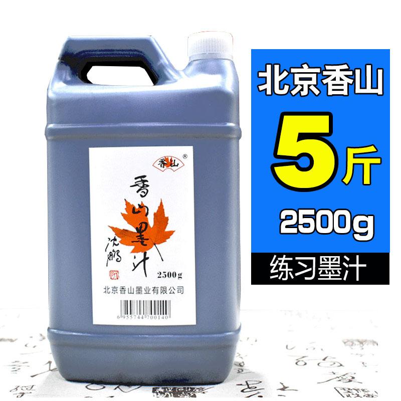 北京香山2500克大桶墨汁毛笔书法练习创作文房弹线用墨水大瓶批发