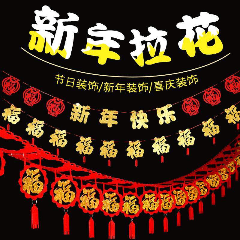 新年元旦春节拉花装饰2020鼠年过年喜庆结婚彩带新房客厅挂饰挂件