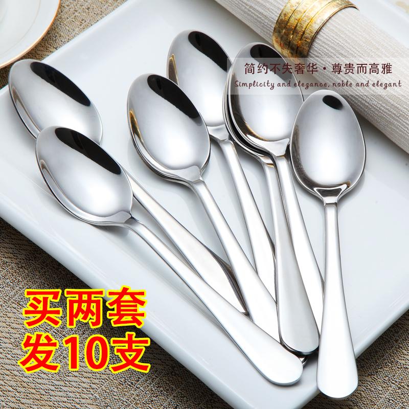 4支装 不锈钢勺子成人家用吃饭勺汤勺调羹勺汤匙甜品勺主餐西餐勺