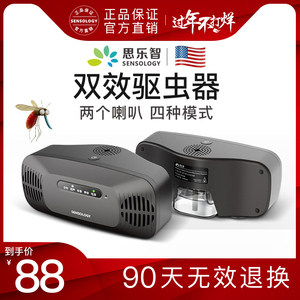 Ultrasonic mosquito repellent artifact home indoor insect repellent cockroach fly mouse device restaurant electronic flies and mosquito sweep