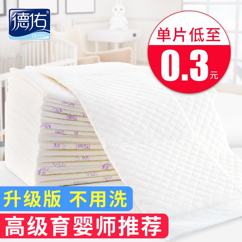 德佑婴儿隔尿垫防水透气一次性护理垫超大号新生宝宝纸尿片不可洗