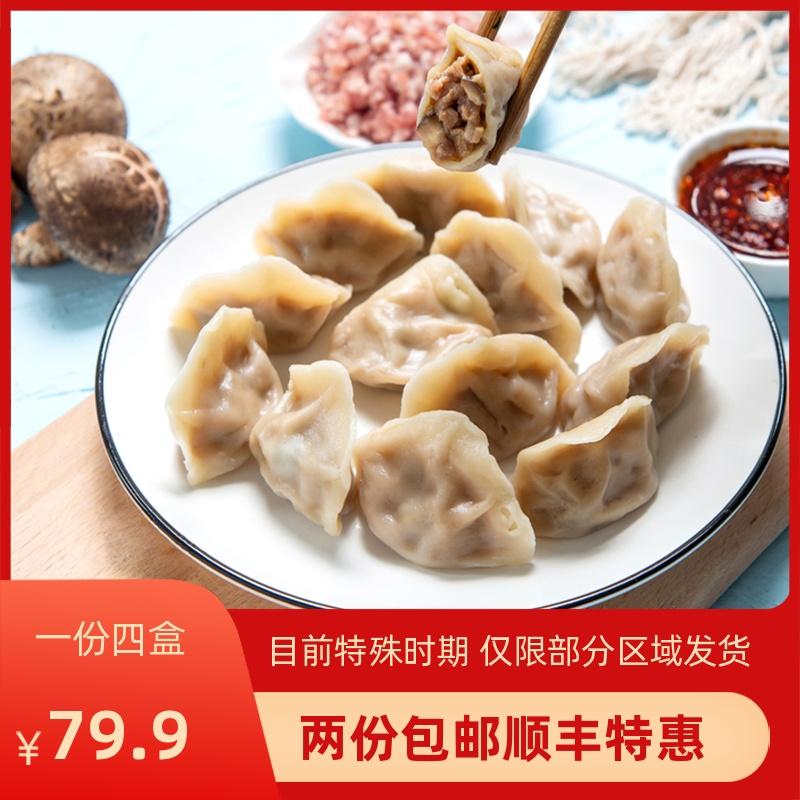 清真纯手工速冻水饺 鲜羊肉饺子72个装胡萝卜菌菇任选速食早餐
