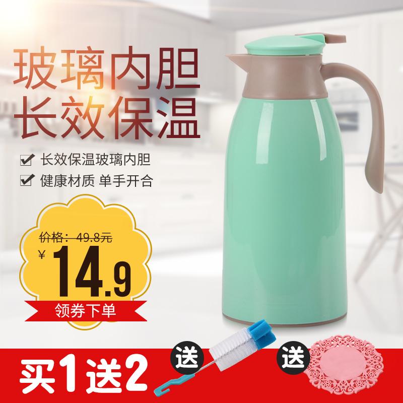 保温 热水瓶 家用 暖壶 大容量 玻璃 内胆 开水壶 保温瓶 水壶