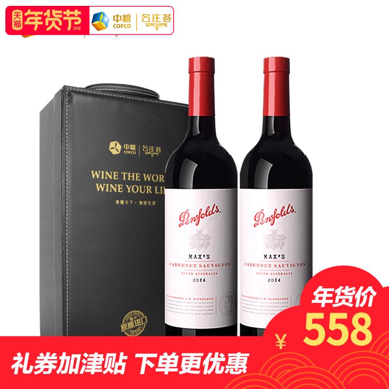 中粮名庄荟澳大利亚红酒奔富麦克斯赤霞珠干红葡萄酒双支礼盒套装