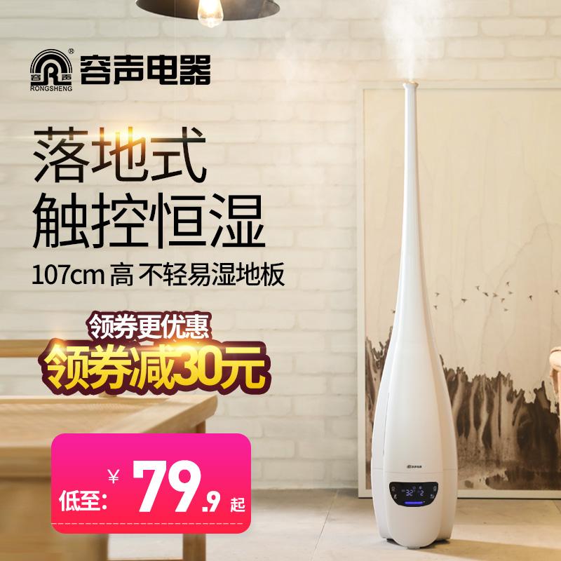 容声落地式加湿器家用静音卧室空调净化空气大容量大雾量孕妇婴儿