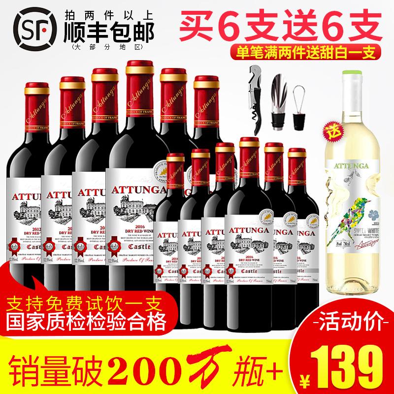 买一箱送一箱奥图纳红酒赤霞珠干红葡萄酒整箱装正品共12支