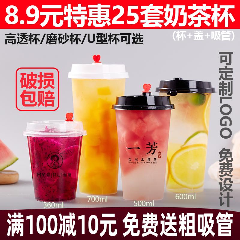 90口径高透注塑杯一次性奶茶杯子透明磨砂u型塑料打包果汁杯带盖
