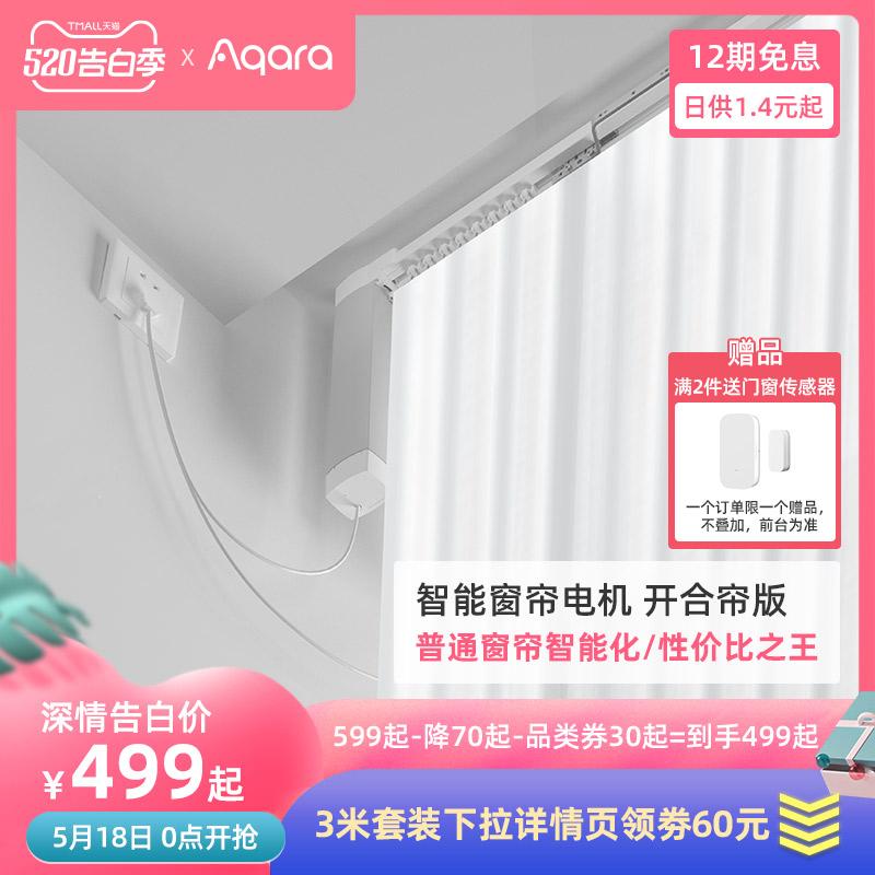 绿米Aqara智能电动窗帘遥控自动开合轨道窗帘电机接小米米家APP