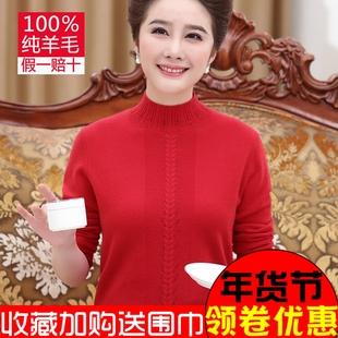 妈妈本命年红色装毛衣加肥加大码冬款套头宽松中老年人纯羊毛衫女
