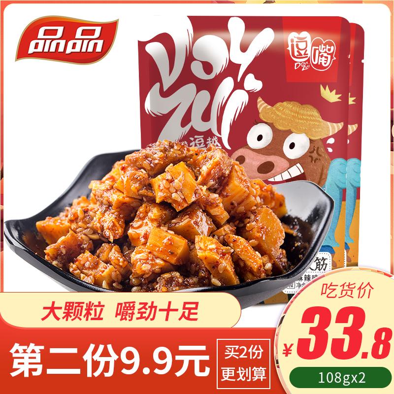 品品牛板筋烧烤味牛肉干类小吃零食小包装特产108g*2四川特产