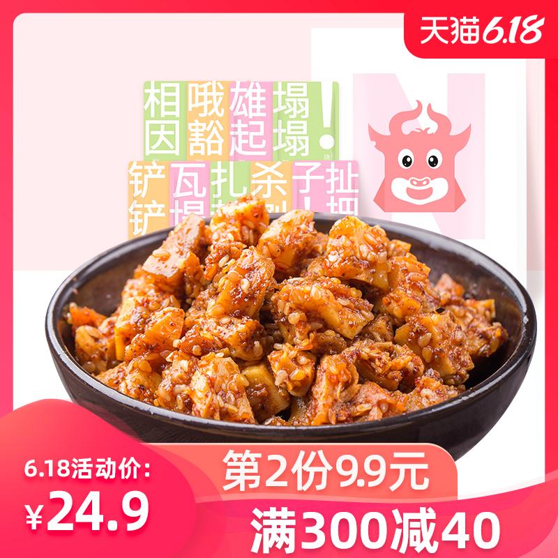 品品牛板筋麻辣烧烤味四川特产零食小吃牛肉干独立小包装约20包