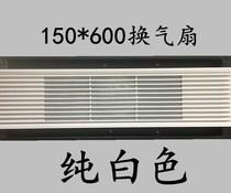 60铝合金格栅排气扇模块600mm长方形长条换气扇15集成吊顶150
